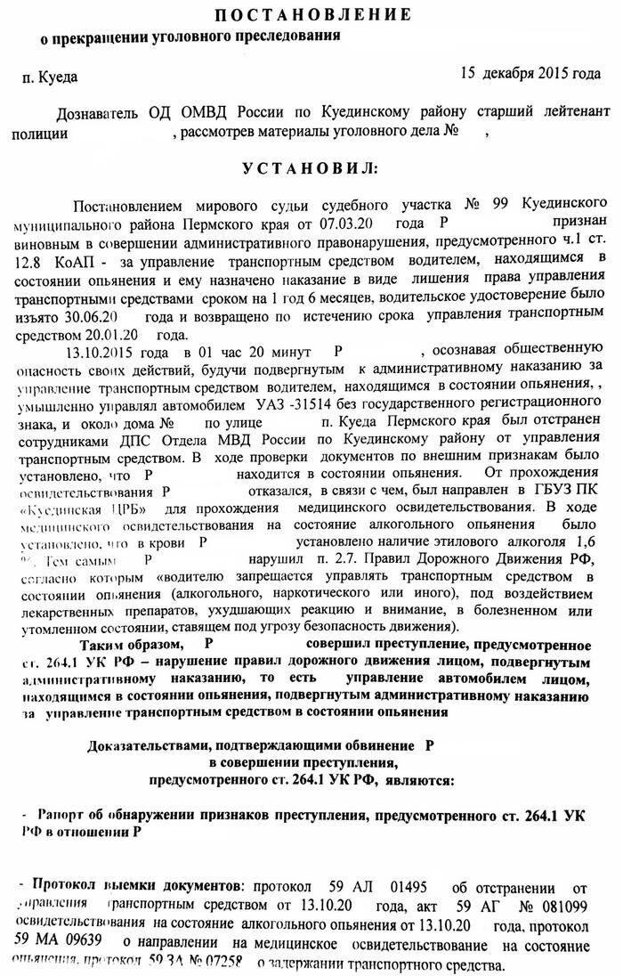 поддерживаемый порядок возбуждения уголовного дела по ст 115 ук рф сейчас