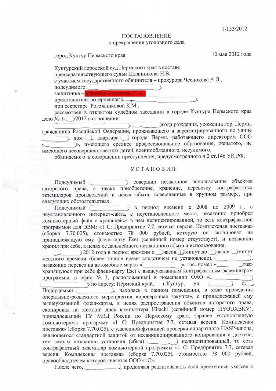 судебные практика о мошенничестве за 2008 г внутри