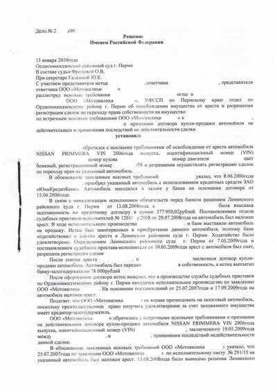 Заявление о снятии ареста с авто образец Центральный Компьютер