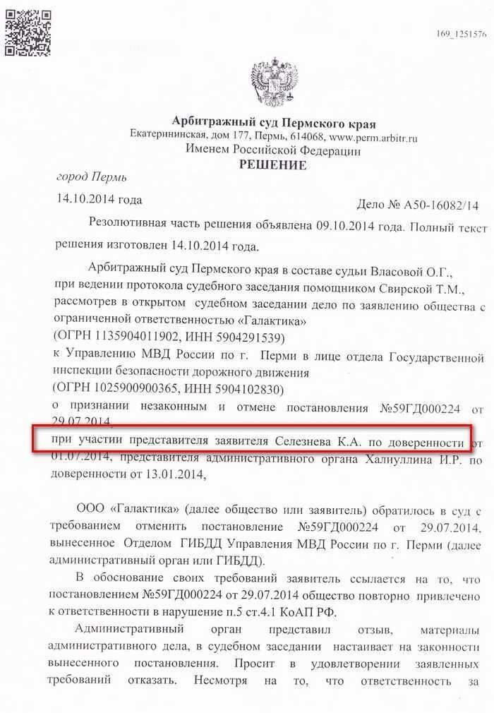 Заявление об отмене обеспечительных мер по гражданскому делу образец - 77c23