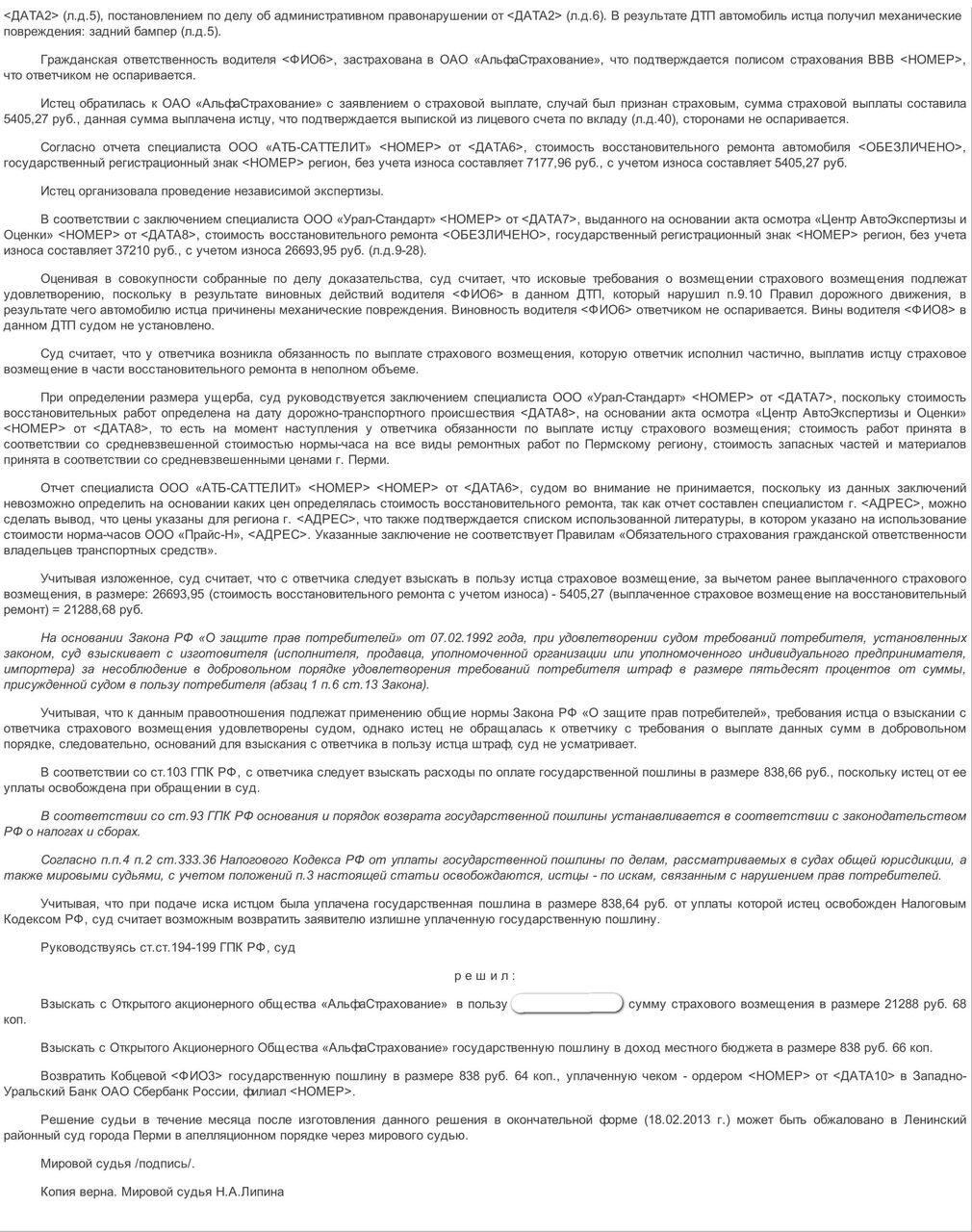 Запись в детскую поликлинику альметьевск через интернет